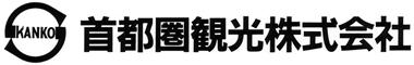 国内旅行の旅行会社 [首都圏観光株式会社]