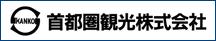 首都圏観光株式会社